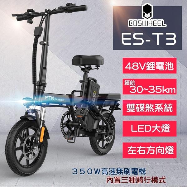 (客約)【e路通】ES-T3 48V 高碳鋼 鋰電 10AH 定速 LED燈 摺疊電動車