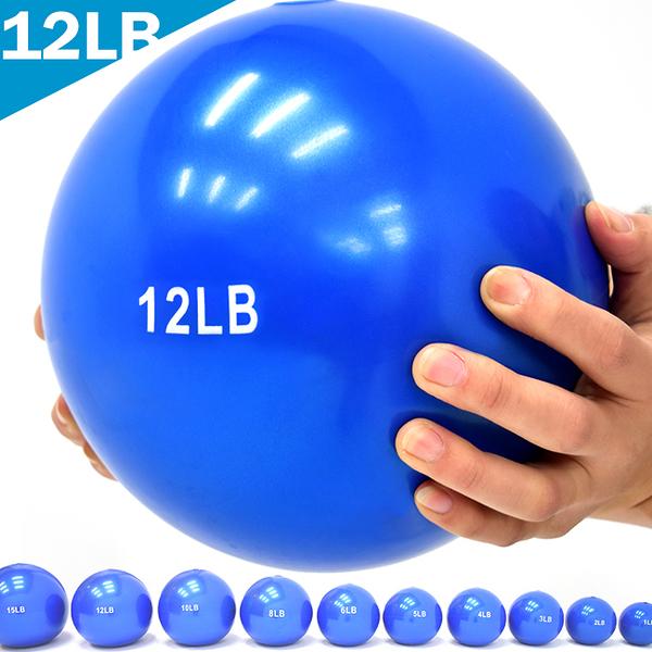 重力球12磅.軟式沙球重量藥球.瑜珈球韻律球抗力球健身球灌沙球裝沙球Toning Ball.推薦哪裡買ptt