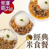 熱一下即食料理 經典米食餐(打拋肉/瓜仔肉燥/三杯雞肉) 任選5包(180g/包)【免運直出】