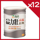【益富】益力壯高氮經典 800gx12瓶(箱購)