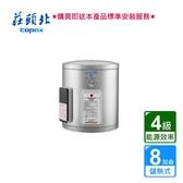莊頭北_儲熱式熱水器8加侖_6kw_直掛_27A _ TE-1080 (BA410001)