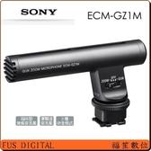 【福笙】SONY ECM-GZ1M 數位攝影機 指向型變焦麥克風 (索尼公司貨)