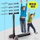 兒童滑板車三輪四輪閃光小孩溜溜滑滑踏板劃板車3-6-12歲  黛尼時尚精品
