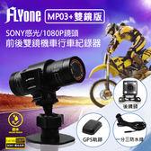 FLYone MP03+雙鏡版(送32GB)SONY感光/1080P 機車行車記錄器/運動相機+GPS軌跡紀錄(選配)