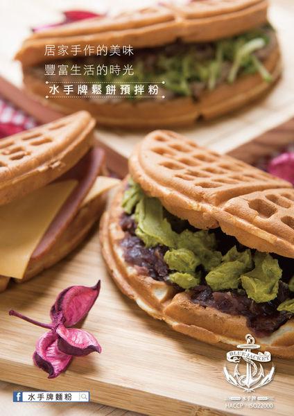 《聯華實業》水手牌鬆餅預拌粉-1kg【輕鬆手作小點】