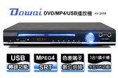 【中彰投電器】Dowai(DVD/MP4/USB/SD讀卡)DVD播放機,AV-265B【全館刷卡分期+免運費】