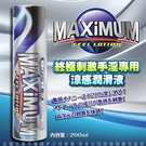 潤滑液 打手槍 看A片 自慰器專用 情趣用品 日本MAXIMUM 終極刺激手淫專用涼感潤滑液 200ml
