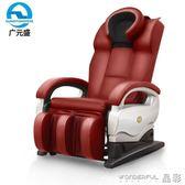 廣元盛家用按摩椅全身頸椎腰部按摩器全自動按摩老人沙發椅靠墊JD晶彩生活