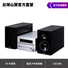 Yamaha MCR-B270小型組合音響