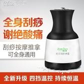 砭石溫灸儀艾扶陽電熱刮痧罐器能量石家用養生按摩排毒美容院YXS「七色堇」