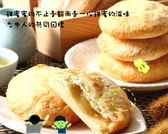 老師傅台中太陽餅, 低糖健康配方一組6入經濟包