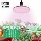 植物燈 多肉補光燈 家用上色全光譜led蘭花卉育苗蔬菜水培專用植物生長燈 快速出貨