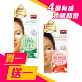 LUKE 膠原蛋白果凍眼膜/維他命果凍眼膜 (5對入/盒)買1送1(下1出2)  ◇iKIREI