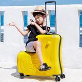 兒童拉桿箱可坐可騎旅行箱寶寶拖箱24寸萬向輪小孩行李箱男女 ATF極客玩家
