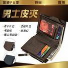 【當日出貨】韓版多卡位 零錢袋短夾 撞色皮夾 零錢包短皮包信用生日禮物 交換【A26】
