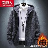 南極人冬季毛衣男士連帽開衫外套針織衫男韓版保暖秋冬裝加絨加厚 雙十一全館免運