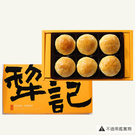 犁記烏豆沙蛋黃酥(奶蛋素)-6入...