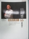 【書寶二手書T2/勵志_LMK】田定豐翻轉命運的66個關鍵字_田定豐