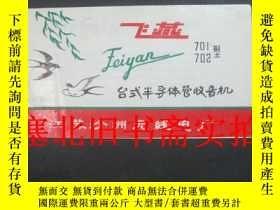二手書博民逛書店飛燕牌701 702型臺式半導體管收音機說明書罕見17*9.5C