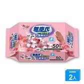 無塵氏擦拭巾(櫻花芳香)50枚【兩入組】【愛買】