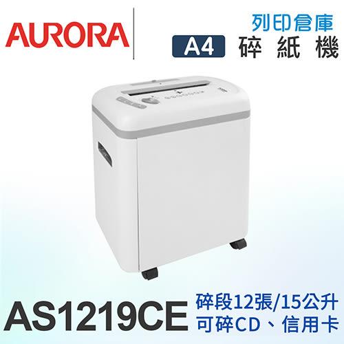 AURORA震旦 12張碎段式 高碎量 多功能碎紙機 (15公升) AS1219CE