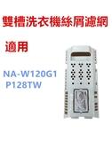 Panasonic 國際牌 雙槽洗衣機濾網 絲屑濾網 適用 NA-W120G1 P128TW 專用