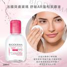 (即期商品) 法國貝膚黛瑪舒敏AR溫和潔膚液100ml