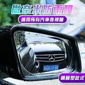 Free Shop 汽車防雨貼膜 橢圓形 一對入 汽車貼膜 後視鏡 後照鏡 汽車防水貼膜 防雨貼膜【QAFJ44010】