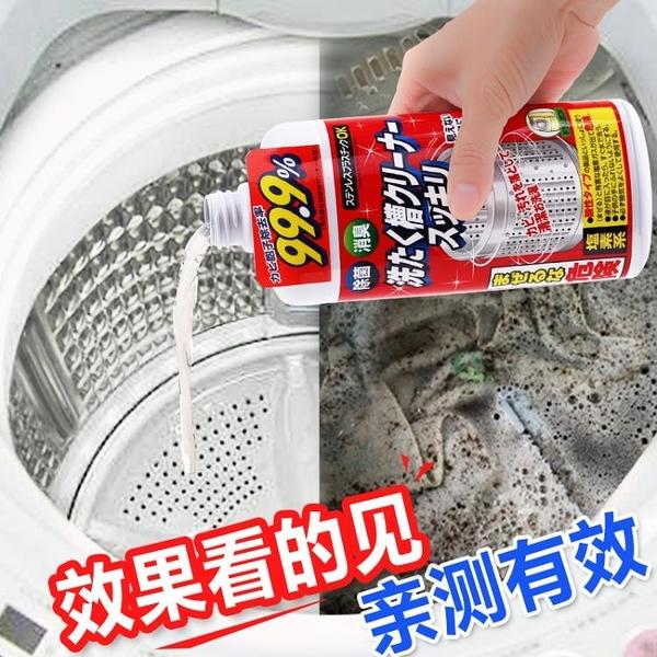 尺寸超過45公分請下宅配日本ROCKET進口洗衣機槽清潔劑全自動滾筒
