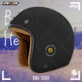 [安信騎士] BB-300 素色 消光黑 300 復古帽 安全帽 小帽體 Bulldog 內襯可拆