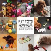 小型犬狗狗玩具用品耐咬尖慘叫雞寵物泰迪幼犬發聲磨牙訓練球〖夢露時尚女裝〗