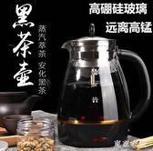 220V煮茶器多功能蒸汽玻璃電熱水壺蒸茶壺安化黑茶專用煮茶壺加厚 QQ23335『東京衣社』