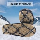 戶外越野跑步冰雪地防滑鞋套輕量耐磨鋼卷冰爪釣魚冰鏈防滑鏈 小明同學