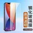蘋果12Pro鋼化膜iPhone12ProMax手機貼膜高清玻璃MAX保護膜防指紋