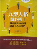 【書寶二手書T6/心理_ZCD】九型人格讀心術_杜怡青