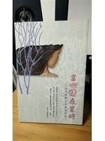二手書博民逛書店《當心情「感冒」時 : 九個與憂鬱症共舞的故事》 R2Y ISBN:9868338344