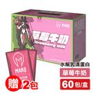 (1盒贈2包) 戰神MARS 水解乳清蛋白(草莓牛奶)-35gx60包 加贈2包 專品藥局【2016259】