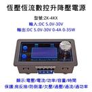 可編程數控升降壓 直流可調穩壓電源 DIY恆壓恆流太陽能充電儀錶殼 ZK-4KX [電世界2000-452]