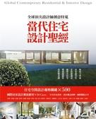(二手書)當代住宅設計聖經 全球頂尖設計師創意特蒐