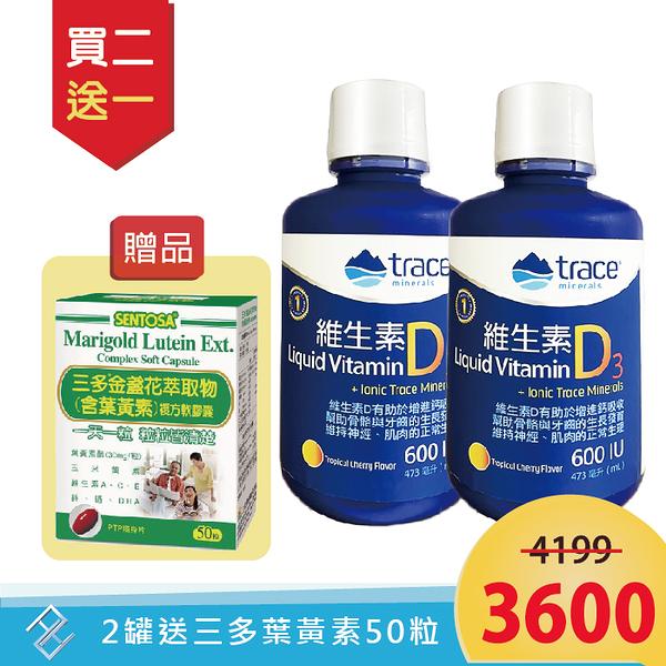 【送三多葉黃素50顆】 美國 萃思鎂 液態維生素D3 (473ml/罐) Trace Minerals【2罐組】