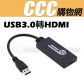 USB 3.0 轉 HDMI 擴展顯卡 高清顯卡 轉接器 電腦 筆電 螢幕 1080p 外接顯示卡
