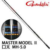 漁拓釣具 GAMAKATSU 磯 MASTER MODEL II 口太 MH調-50 (約1.25號) (磯釣竿)