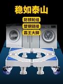 滾筒洗衣機底座架衛生間置物架行動萬向輪全自動通用固定防震墊高  ATF  618促銷