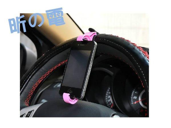 【世明國際】H-559 三星小米HTC/汽車方向盤手機支架/車載手機架免持/車用手機支架導航支架