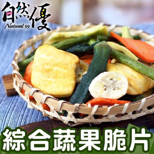 即期品-綜合蔬果脆片70g 含香蕉、哈密瓜、波羅蜜、秋葵、敏豆、紅蘿蔔 自然優 賞味期限10天以上