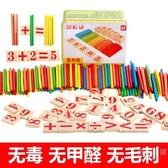 兒童算數棒數數學習棒數字棒算術小棒小學生教具玩具幼兒園加減法【限時八五折】
