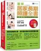 圖解居家長期照護全書【2019暢銷修訂版】:當家人生病/住院時,需自...【城邦讀書花園】