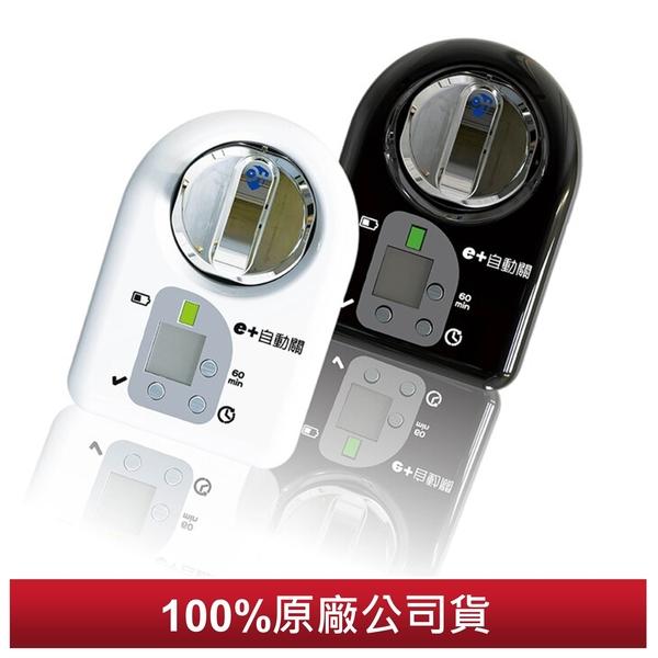 《加贈電池x2》【e+ 自動關】瓦斯爐輔助安全開關 定時自動熄火 TY002 雙入組(直式黑/白)