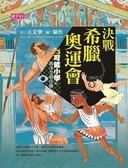 (二手書)可能小學的西洋文明任務(3):決戰希臘奧運會
