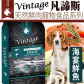 【培菓平價寵物網】Vintage凡諦斯》天然鮮肉寵物海宴鮮魚犬糧(鯡魚+鮭魚)-300g
